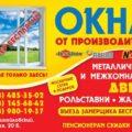 Компания «Окна» в Новомихайловском