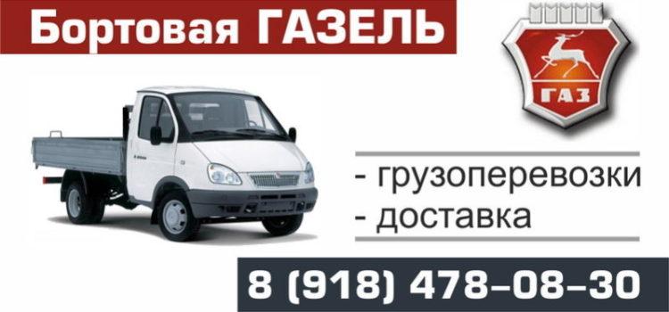 Грузоперевозки на бортовой ГАЗели в Новомихайловском
