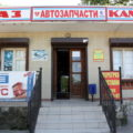 Автозапчасти для ГАЗ (Волга, ГАЗель), КАМАЗ в Новомихайловском