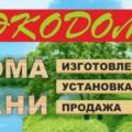 Компания «ЭкоДом» в Новомихайловском