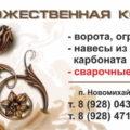 Художественная ковка в Новомихайловском